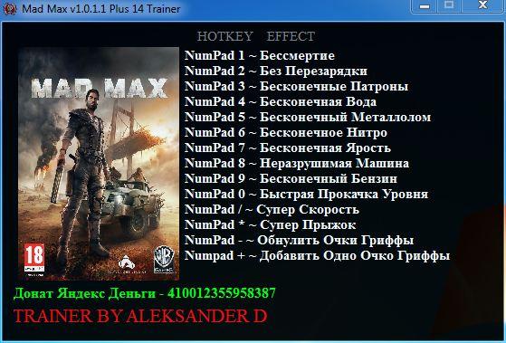 Mad max: трейнер/trainer (+10) [1. 0. 1. 1] {-al-ex-} читы чит.