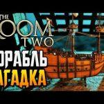 Прохождение рум 2 – Как пройти The room two часть 2? Где найти видеопрохождение The room two?