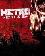 Метро 2033 системные требования – Metro 2033 (2010) — минимальные и рекомендуемые системные требования, дата выхода, видео, скриншоты, скачать торрент или купить игру по низкой цене