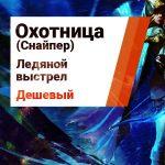 Path of exile царица леса – [PoE] Ice Shot Билд на Охотницу, Path of Exile [3.5, Предательство]