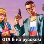 Русский перевод на gta 5 – Бутит ли Русский дублированный перевод для GTA-5 когда она выйдет на PC