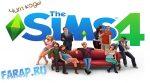 Симс 4 код на манеры – The Sims 4 чит коды на строительство, навыки, эмоции, деньги, отношения и прочее | farap.ru