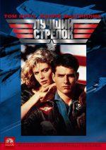 Топ ган самолет – Лучший стрелок (Top Gun, 1986) смотреть онлайн в HD 720 качестве, отзывы, кадры из фильма, актеры