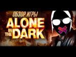 Alone in the dark обзор – Alone in the Dark (2008): Обзор