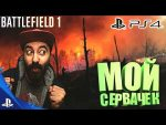 Battlefield 1 трофеи – Battlefield 1 — (, ) PS4 Xbox One