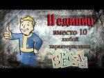 Fallout 4 special книжка – fallout 4 Книга special 1 к любой характеристике в самом начале игры смотреть онлайн