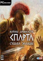 Игра на пк спартанец – Спарта. Судьба Эллады (2008) PC скачать через торрент