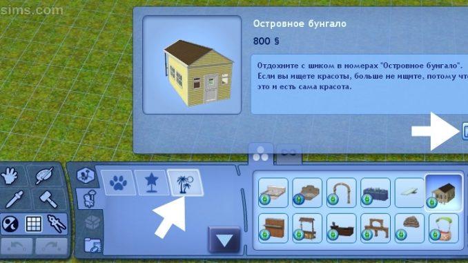 пароль на деньги на игру sims 3