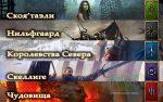 Король фольтест – За Север! Темерия! — «Гвинт Гуру» фан-портал игры на gwentguru.info