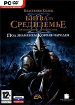 Lotr the battle for middle earth 2 the rise of the witch king – The Lord of the Rings: The Battle for Middle-earth 2 — The Rise of the Witch-king (Властелин колец: Битва за Средиземье 2 Под знаменем Короля-чародея)