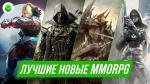 Новинки mmo – лучшие онлайн игры ММОРПГ, скачать новинки 2018 года