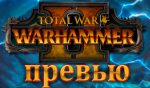 Общественный порядок total war warhammer – WARHAMMER 2 (II). Руководство для новичков. Как победить в кампании. НА РУССКОМ ЯЗЫКЕ