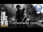 Трофеи одни из нас ps4 – The Last of Us Remastered PS4