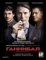 Актер сериала ганнибал – Сериал Ганнибал (Hannibal) (2013-2015) — отзывы, комментарии, актеры, трейлер