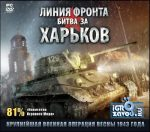 Битва за харьков игра – Kharkov 1943 (2009/Rus/1С/Repack/Торрент) на большой скорости » Полные русские версии игр без регистрации, одним файлом для PC, купить новинки игр – Игрозавод.ру