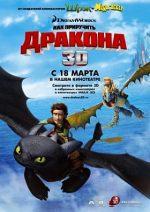 Как приручить дракона в икарусе – Как приручить дракона (2010) смотреть онлайн в хорошем качестве HD 720, Как приручить дракона полный фильм