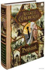 Первая книга ведьмака – Ведьмак книги — подскажите как называется самая первая книга из цикла «Ведьмак» и если знаете список остальных по порядку) — 22 ответа