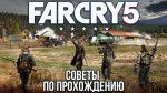 Прохождение игры far cry 5 – Полезные советы по прохождению Far Cry5 — Видео — Игромания