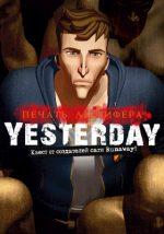 """Прохождение yesterday – Прохождение """"Yesterday: Печать Люцифера"""" — [спойлеры] — Yesterday: Печать Люцифера — Игры — Gamer.ru: социальная сеть для геймеров"""