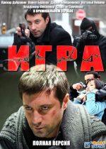 Сериалы про игры – Игра (сериал) (2011) смотреть онлайн все серии фильма подряд на НТВ в хорошем качестве бесплатно HD 720 (1080).