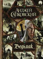 Серия книг ведьмака – Ведьмак (серия романов) — Википедия