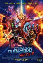 Стражи галактики 2 играть – Игра Стражи Галактики: Космическое приключение онлайн (Guardians of the Galaxy Cosmic Adventure)