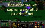 Warcraft 3 карты tft – Карты для warcraft 3, карты для варика, warcraft tft maps, warcraft 3 карты, warcraft3 Warcraft 3 Zone, warcraft 3, лучший сайт warcraft 3, карты, обои, реплеи и т.д., warcraft 3, карты для warcraft 3 the frozen throne tft… warcraft 3 demo warcraft3 warcraft iii warcraft tft dota скачать warcraft warcraft 3 frozen throne warcraft maps карты warcraft скачать warcraft 2 warcraft 3 warcraft warcraft.ru blizzard warcraft 3 tft replays maps варкрафт карты на warcraft warcraft 3 карты warcraft download frozen throne warcraft 2 warcraft скачать карты для warcraft карты warcraft 3 warkraft war maps warcraft карты для warcraft 3 blizard warcraft 3 коды warcraft 3 maps скачать warcraft 3 warcraft starcraft карты dota-allstars battle.net дота dota allstars warcraft dota dota allstars dota 6.33 dota all stars скачать dota 4
