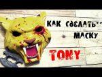 Тони hotline miami – hotline miami tony Лучшее видео смотреть онлайн