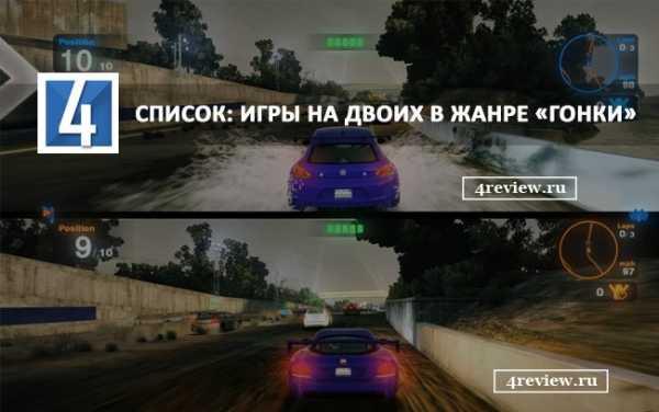 Играть онлайн вдвоем в гонки играть в гонки онлайн бесплатно погоня от полиции без регистрации